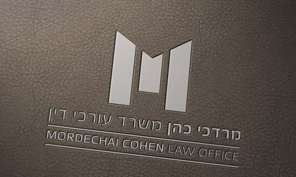 עיצוב לוגו לעורך דין מורדכי כהן