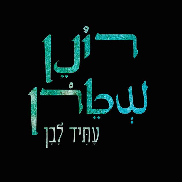 עיצוב לוגו לאומן רונן שטרן