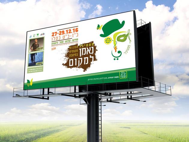 עיצוב ומיתוג חזותי למועצה מקומית מטה יהודה