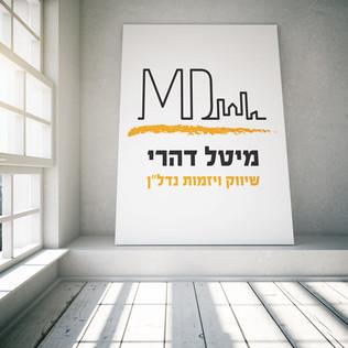 עיצוב לוגו לחברת תיווך מיטל דהרי