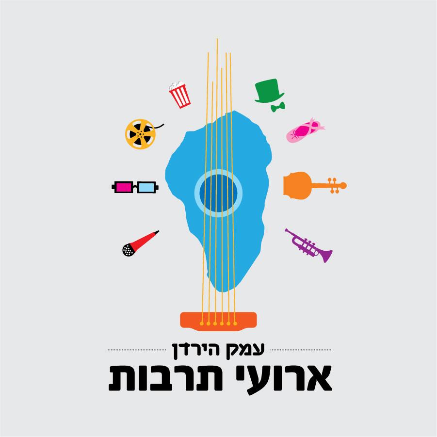 עיצוב לוגו למועצה אזורית עמק הירדן - בית גבריאל.