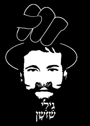 עיצוב לוגו לאומן גילי שושן
