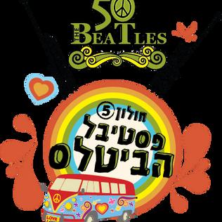 עיצוב לוגו לפסטיבל הביטלס בשטינברג חולון