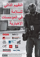 Arabic cover.jpeg