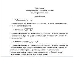 Меры расстояния в иерархичесом кластерном анализе для интервальных шкал