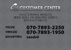 샌즈카지노전화번호, 샌즈카지노고객센터, 샌즈카지노비밀번호찾기