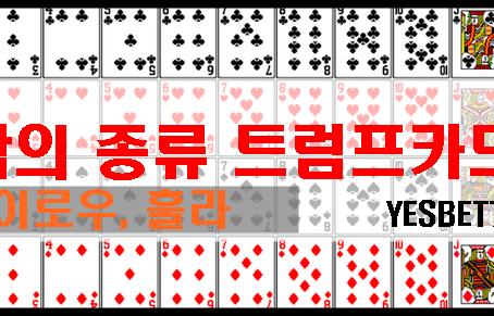 도박의 종류 3탄-바카라, 하이로우, 전투훌라 (우리카지노)
