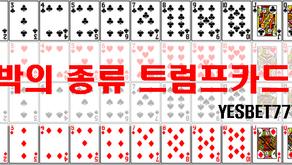 도박의종류2탄-트럼프 카드(로우바둑이, 하이로우, 세븐포커,훌라,등)