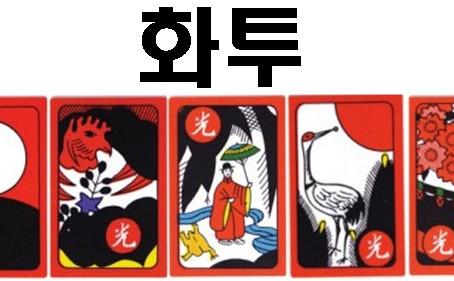 도박의 종류- 화투편(고스톱,섯다,도리짓고땡)