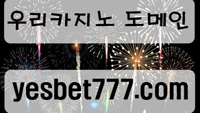 우리카지노 도메인ㅣ우리카지노주소 소개