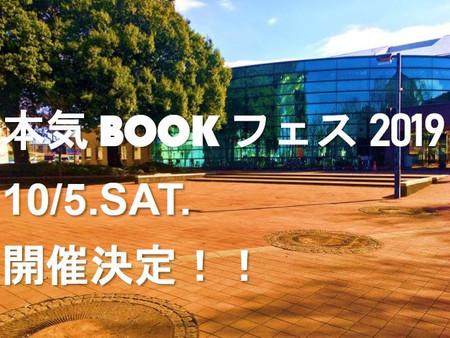 本気BOOKフェス2019