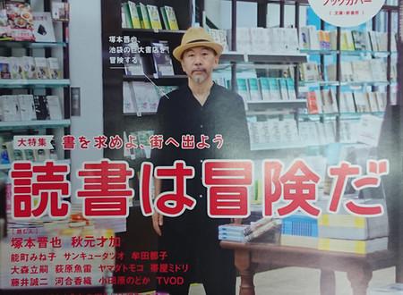 散歩の達人 11月号 大特集:読書は冒険だ
