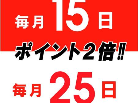 15日、25日はポイント2倍デー