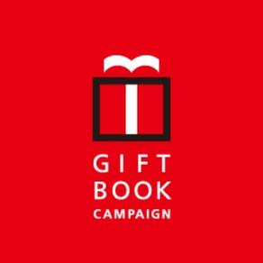 「ギフトブック・キャンペーン」実施中   1000円以上お買い上げのお客様に景品が当たる!
