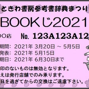 BOOKじ当選発表は5/15(土)から