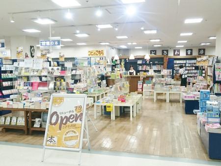 ラパーク千城台店 営業終了のお知らせ