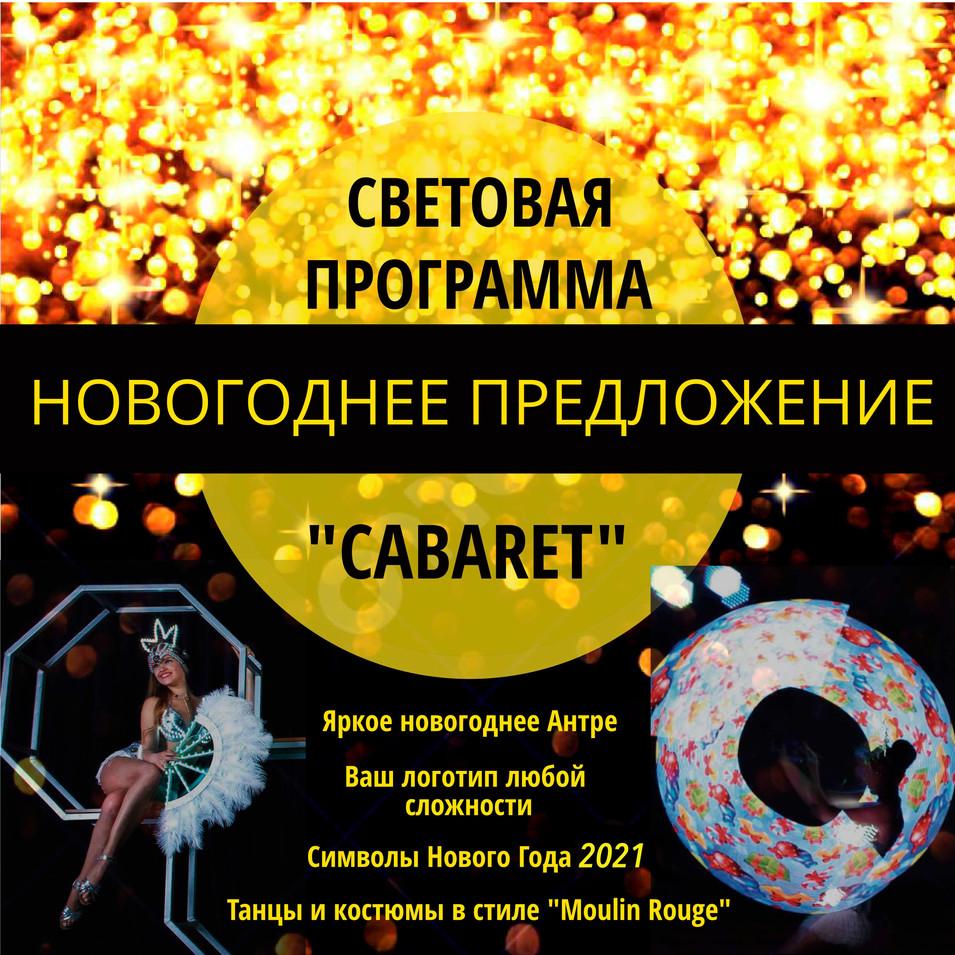 """Световая программа """"Cabaret"""""""