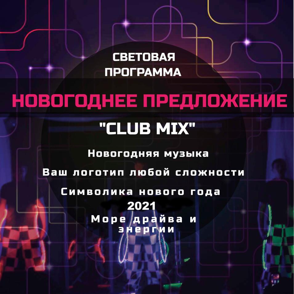 Клубный Новый Год