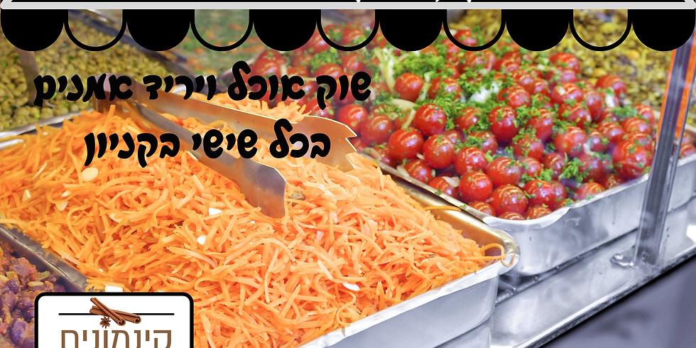 קניון באר יעקב שוק האוכל ויריד האמנים בכל שישי
