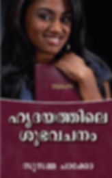 Malayalam Christian Books