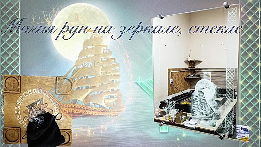 Руны ВК.png