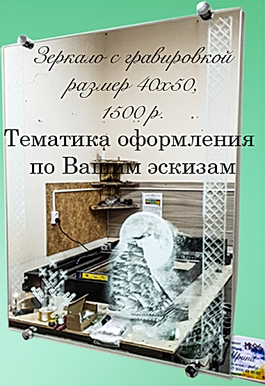 Зеркало.png