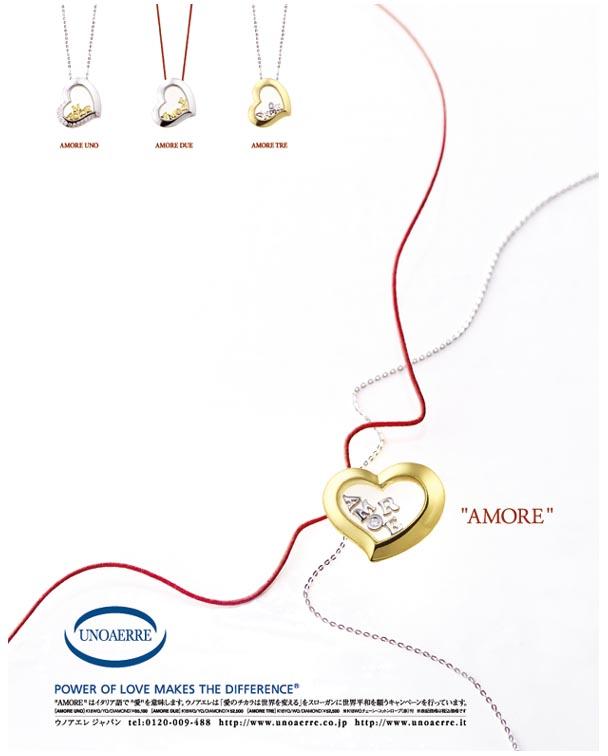 ウノアエレ 雑誌広告
