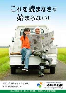 日本農業新聞ポスター
