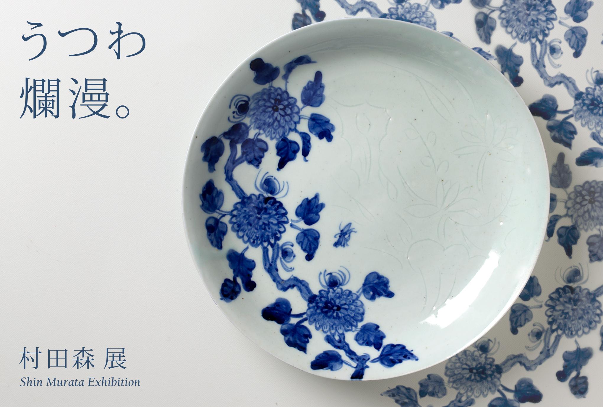 暮らしのうつわ花田・企画展ポスター