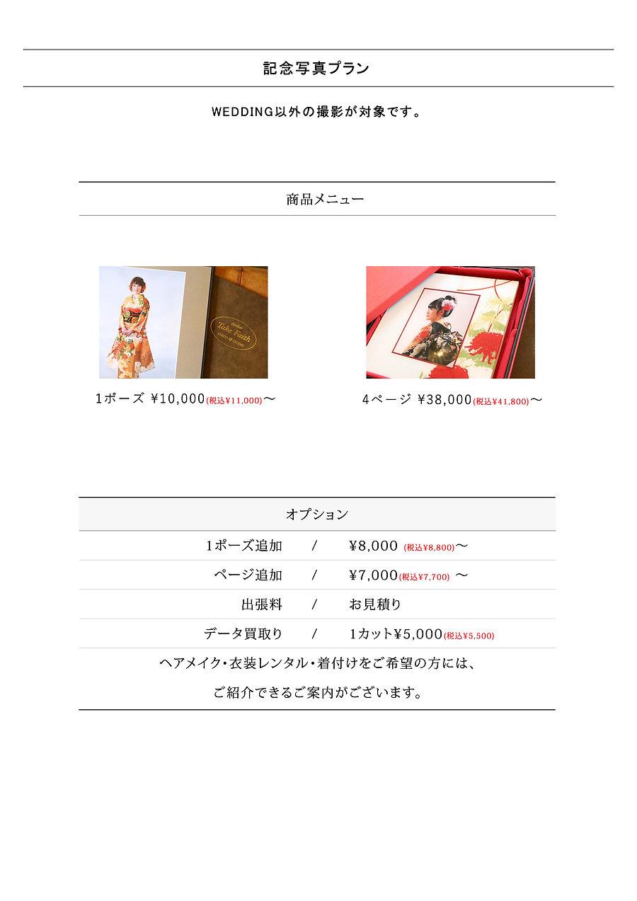 料金表(スタジオ・ポート).jpg
