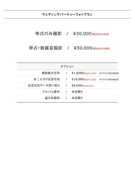 料金表(挙式当日).jpg