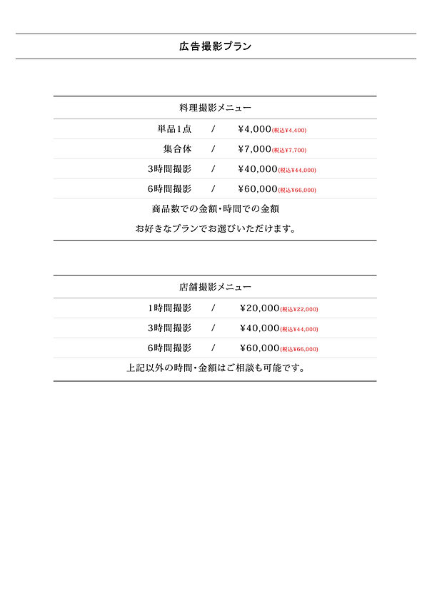 料金表(広告).jpg