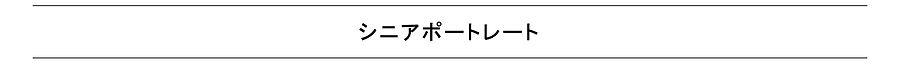 名称(シニアポート).jpg