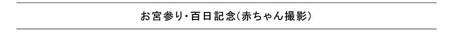 名称(お宮参り).jpg