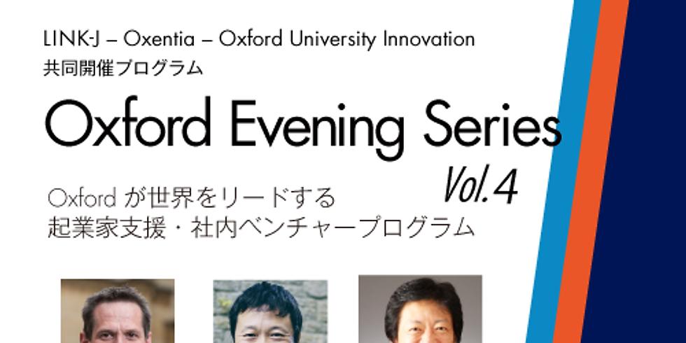 オックスフォードイブニングシリーズVol.4「起業家精神」