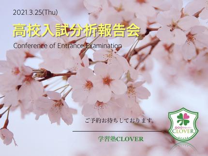 3/25(木) 高校入試分析報告会