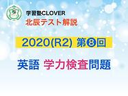 学習塾CLOVER 塾生専用20210112-01.png