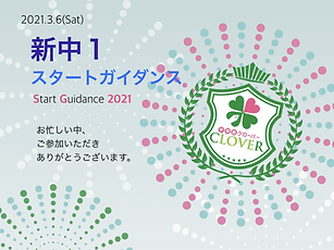 学習塾CLOVER20210304-01.png