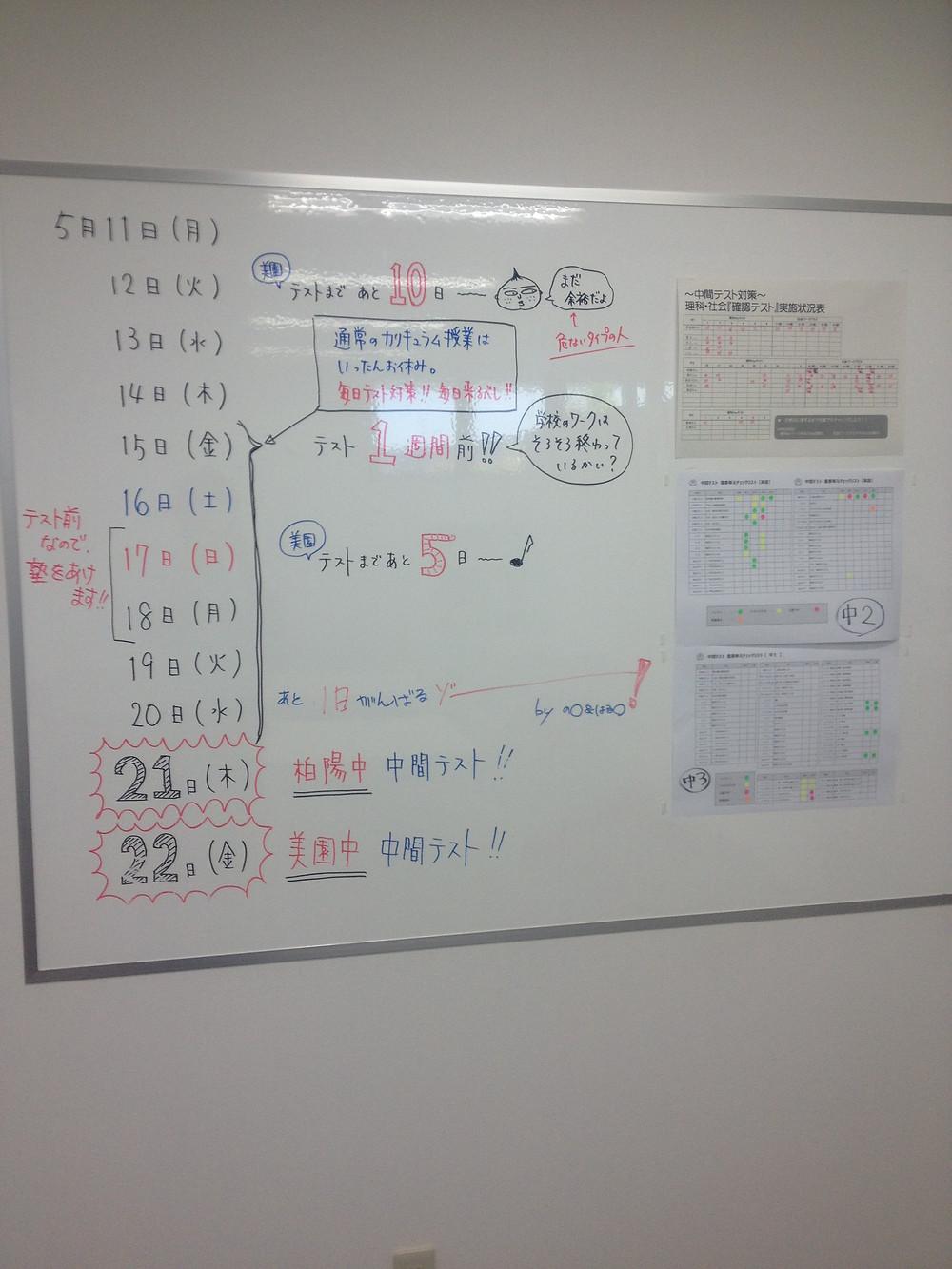 学習塾CLOVER20150521-2.jpg