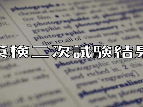 英検二次試験結果