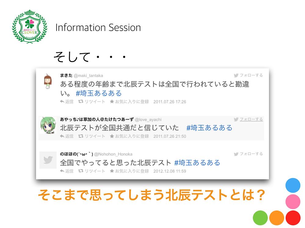 学習塾CLOVER20150711-06.png