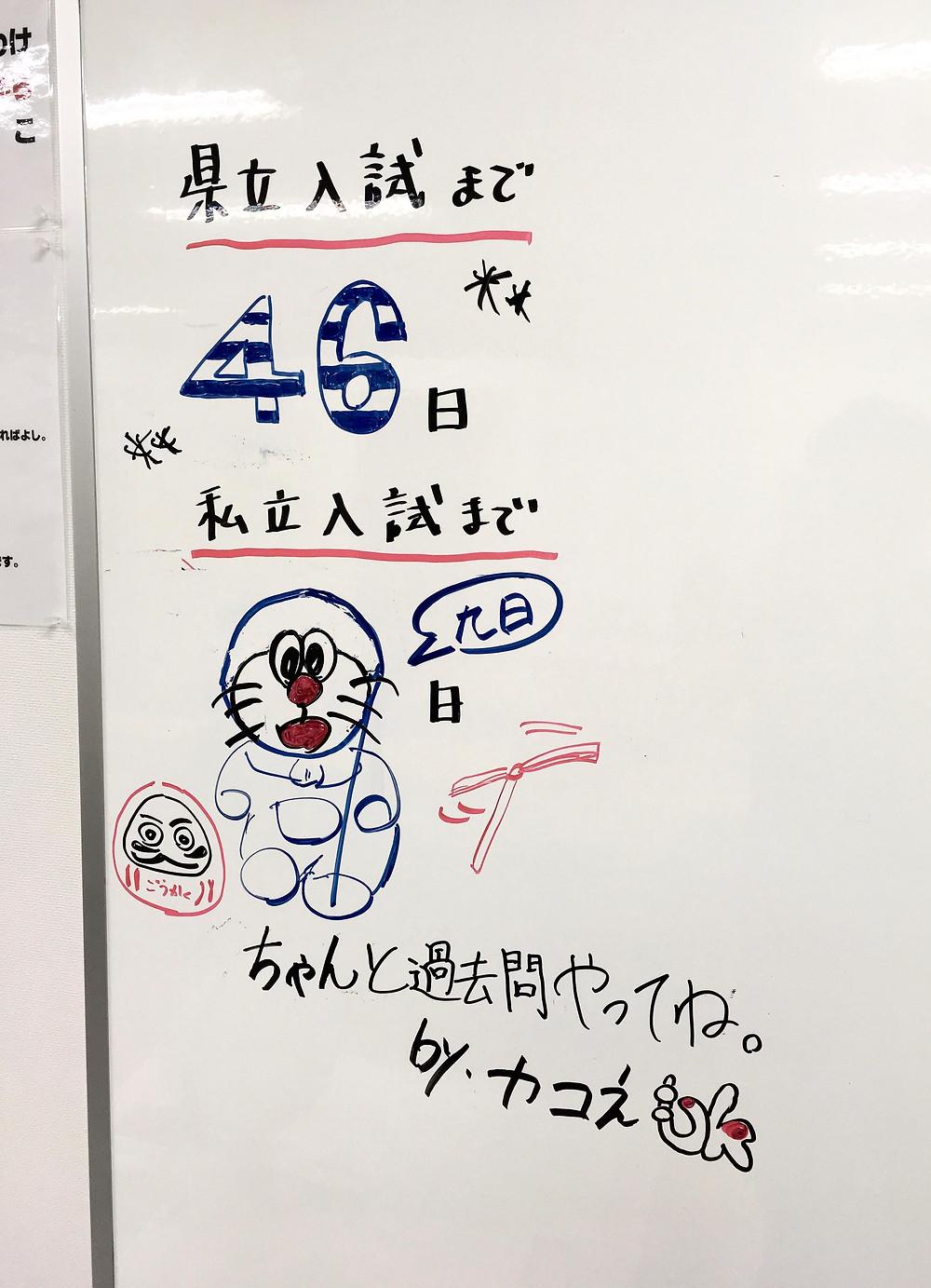 浦和美園 学習塾CLOVER 入試へ向けて