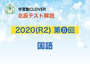 学習塾CLOVER 塾生専用20210112-04.png