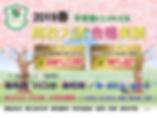 学習塾CLOVER20190417-01.png