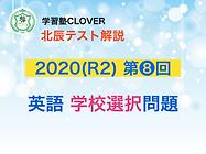 学習塾CLOVER 塾生専用20210112-02.png