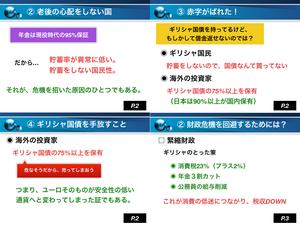 学習塾CLOVER20150715-02.png