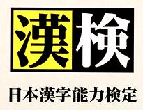 学習塾CLOVER20210331-01 漢検_浦和美園.png
