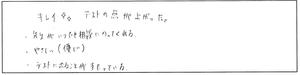 学習塾CLOVER20150714-09.png