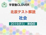 【北辰テスト対策】2021学習塾CLOVER0109-01