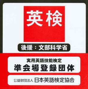 学習塾CLOVERは英検の準会場です。